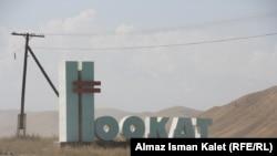 Въезд в Ноокатский район. Иллюстративное фото.