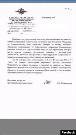 Ответ Артему Шитухину из полиции