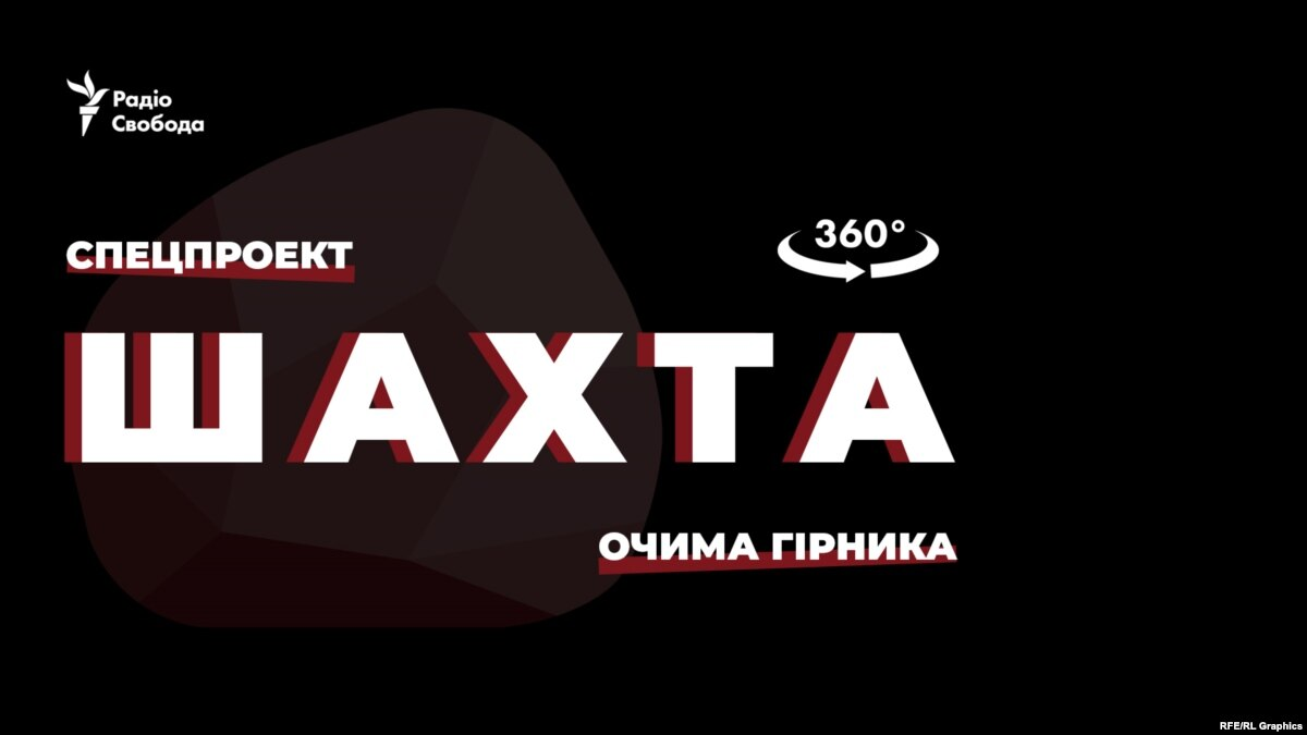 Проект Радио Свобода «Шахта-360» взял «бронзу» международного конкурса