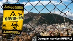 У Грузії зафіксовано 615 випадків COVID-19