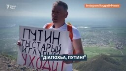 """ДIагIохьа, Путин!"""