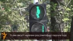 5-уми август чароғаки роҳ (светофор) садсола шуд