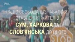 Чи потрібен Україні візовий режим із Росією? – опитування