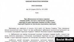 Қырым түбегімен сауда-саттықты тоқтату туралы Украина үкіметі қаулысы.