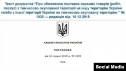 Украина хөкүмәте резолюциясе