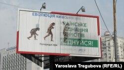 Політична реклама вже стала звичним явищем на вулицях українських міст. Київ, вересень 2015 року