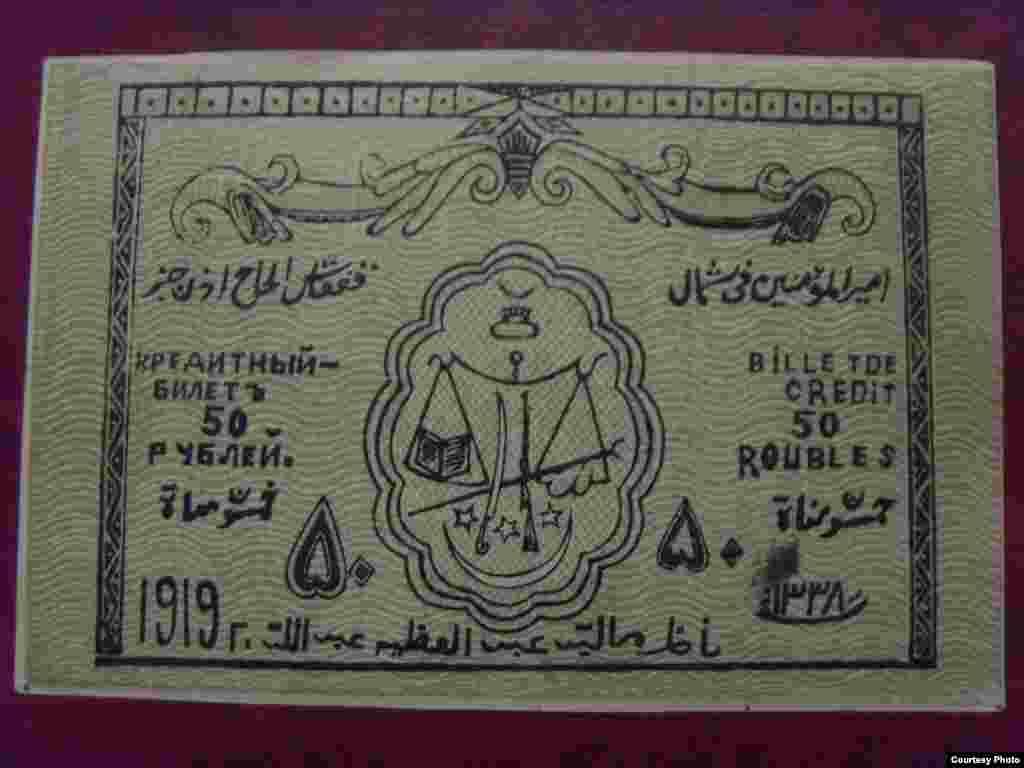 50 рублей эмирата Узун-хаджи Салтинского(лицевая сторона банкноты).