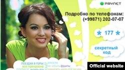 UzPayNet ширкати расмий сайтидан олинган фотоэълон.