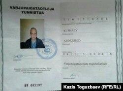Свидетельство ожидающего убежище, выданное Абдрэшиду Кушаеву на период с 8 октября 2015 года по 8 апреля 2016 года миграционными властями Эстонии.