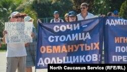 Обманутые дольщики протестуют в Сочи, 16 сентября 2017 года