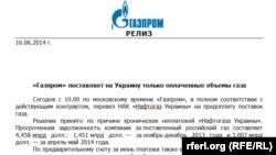 "Пресс-релиз ""Газпрома"" о переводе ""Нафтогаза Украины"" на предоплату поставок газа"
