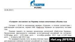 "Пресс-релиз ""Газпрома"" о переводе ""Нафтогаза Украины"" на предоплату поставок газа."