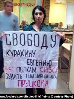 задержанная участница пикета в поддержку Евгения Куракина