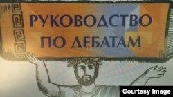 Өзбекстанда шыққан «Дебат жөніндегі нұсқаулық» кітабының мұқабасы.
