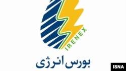 بورس انرژی ایران روز شنبه، ۱۹ اسفند افتتاح شد