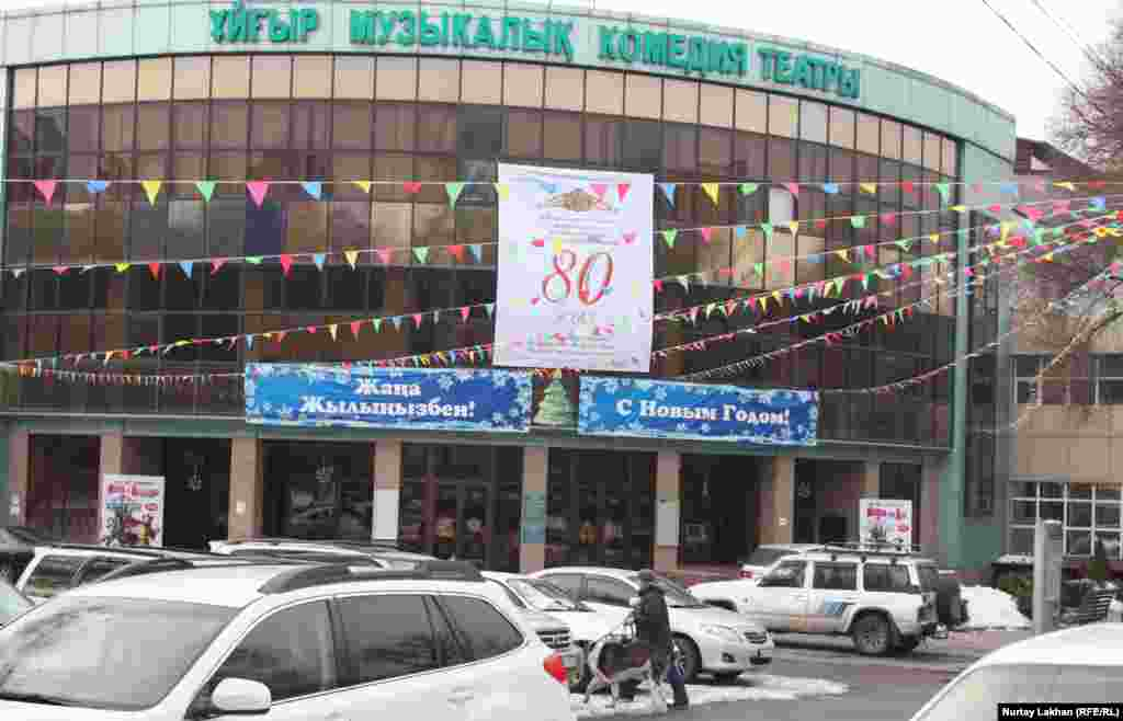 Новогодняя атрибутика на здании Уйгурского театра.