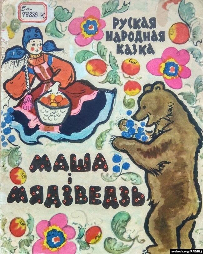 Алена Лось і Гары Якубені. Вокладка да казкі «Маша і мядзьведзь». 1963 г.