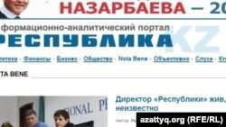 """Фрагмент сайта """"Республика""""."""