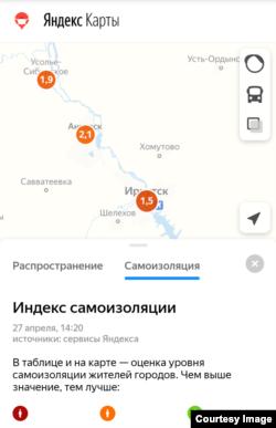 Индекс самоизоляции в Иркутске опустился 27 апреля до отметки 1,5 – это значит, что на улице полно людей