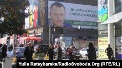 Предвыборная агитация в Днепропетровске
