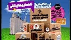 ایستگاه فردا: جمهوری اسلامی نماد (۲)