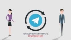 Связывайтесь с Азатлыком через приложение Telegram