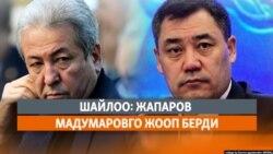"""Кыргызстан   Жаңылыктар (18.12.2020) """"Azattyk News"""""""