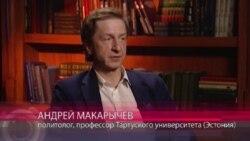 """Макарычев: """"Автоматического продления санкций против РФ в Европе не будет"""""""