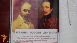 Шевченка об'єднали з Лермонтовим і назвали слов'янським поетом