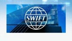 «Що таке SWIFT?»