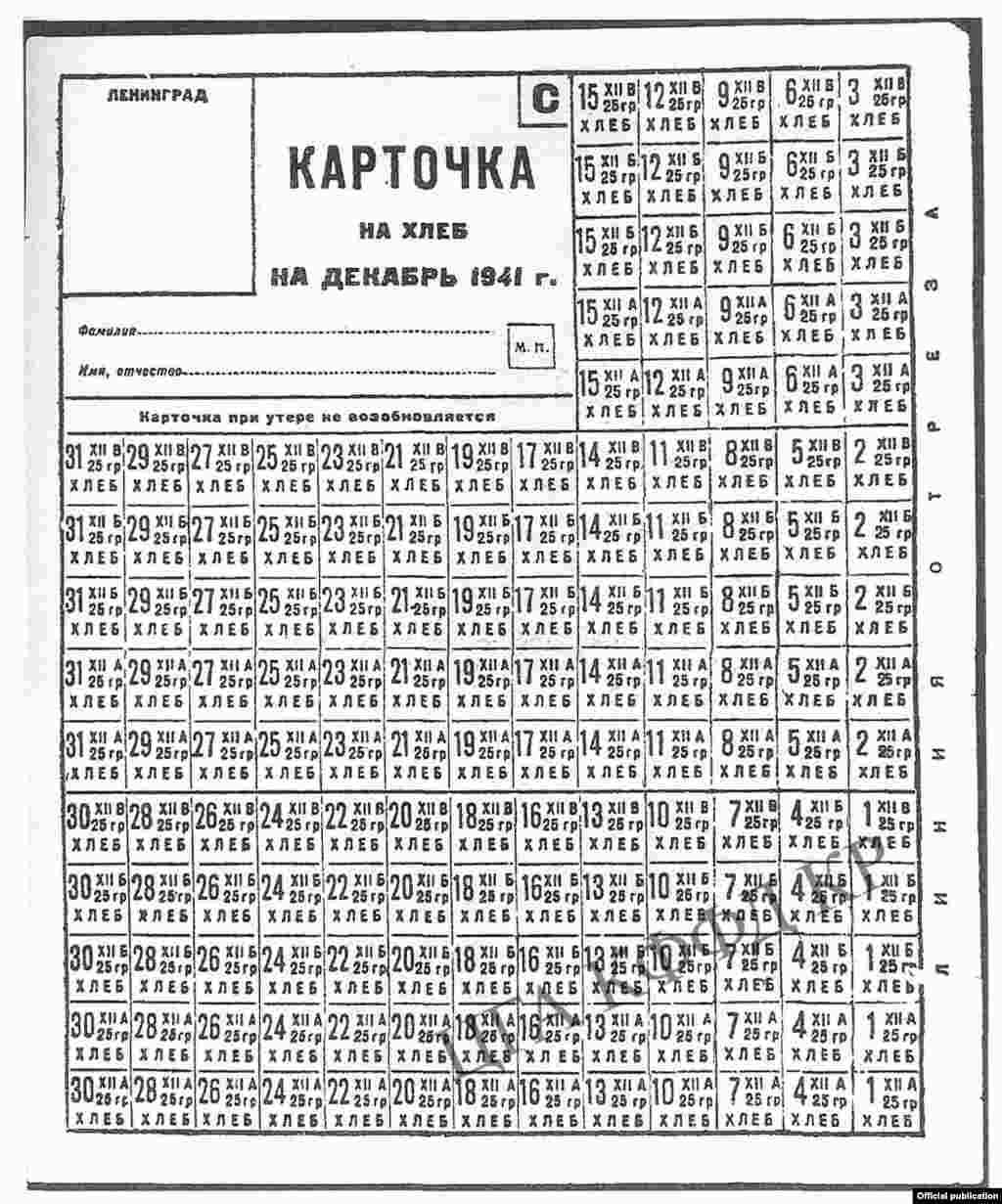 Декабрь айы үчүн нанга кагаз. Бир күндүк рацион 125 граммды түзгөн. Москва шаары. 1941-жыл.