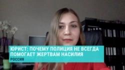 Юрист Татьяна Саввина о деле Валерии Володиной и бездействии полиции