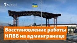 Путь открыт. Восстановление работы КПВВ на админгранице | Доброе утро, Крым