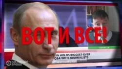 """СМОТРИ В ОБА: Кто и как """"ловил"""" слова Путина"""