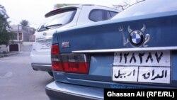 سيارة تحمل لوحة تسجيل محافظة اربيل