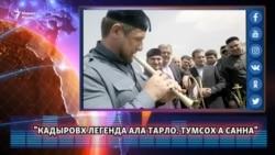 """""""Кадыровх легенда ала тарло. Тумсох а санна"""""""