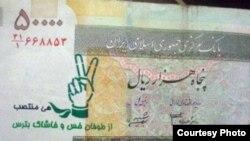 یک اسکناس پنجاه هزار ریالی با شعار جنبش سیز. منبع سایت جرس