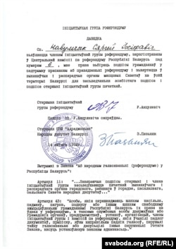 Пасьведчаньне члена Ініцыятыўнай групы Сяргея Навумчыка