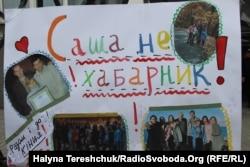 Львів'яни прийшли у Галицький суд, щоб підтримати директора мистецького центру «Супутник» Олександра Агашкова. Львів, 11 квітня 2018 року