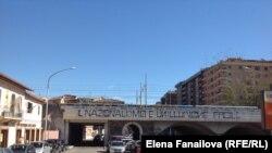 """""""Национализм - легкая иллюзия"""". Граффити в Риме"""