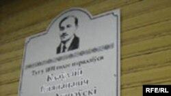 Мэмарыяльная дошка на доме ў Глыбокім, дзе нарадзіўся Клаўдзій Дуж-Душэўскі, 24 сакавіка 2008 году