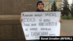 Руслан Уразалиев, учитель из поселка Жангала ЗКО, проводит акцию протеста. Уральск, 15 ноября 2017 года.