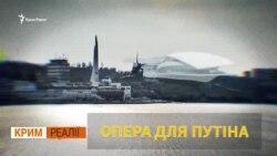 Як австрійська компанія виконує замовлення Путіна у Криму? (відео)