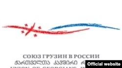 Съезд грузин России вряд ли решит проблемы взаимоотношений властей двух стран
