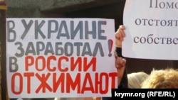 Плакат на митинге в Севастополе, ноябрь 2017 год
