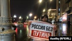 Тағйирот ба конститутсияи Русия мавриди эътирози бархе сокинон шуд. 13 март, Маскав