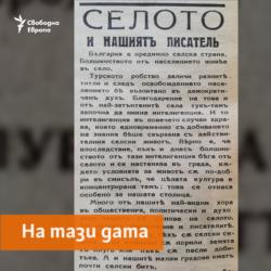 Tchas Newspaper, 26.05.1937