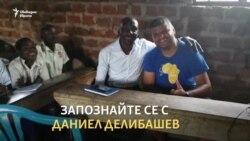 Български хора в Африка. Когато благотворителност не е лоша дума