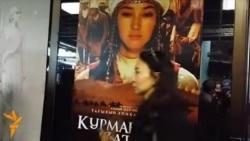 «Курманжан Датка». Премьера в Алматы