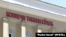 Бинои омӯзишгоҳи тиббии шаҳри Кӯлоб